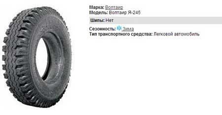 Волтайр Я-245