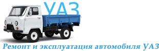 Автомобиль УАЗ