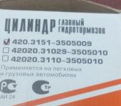 Упаковка тормозного цилиндра уаз